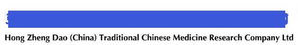 弘正道(中國)中藥研究有限公司